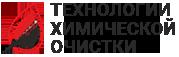 """ООО """"Технологии химической очистки"""""""